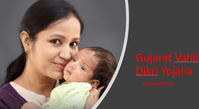 Gujarat Vahli Dikri Yojana