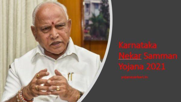 Nekar Samman Yojana Karnataka