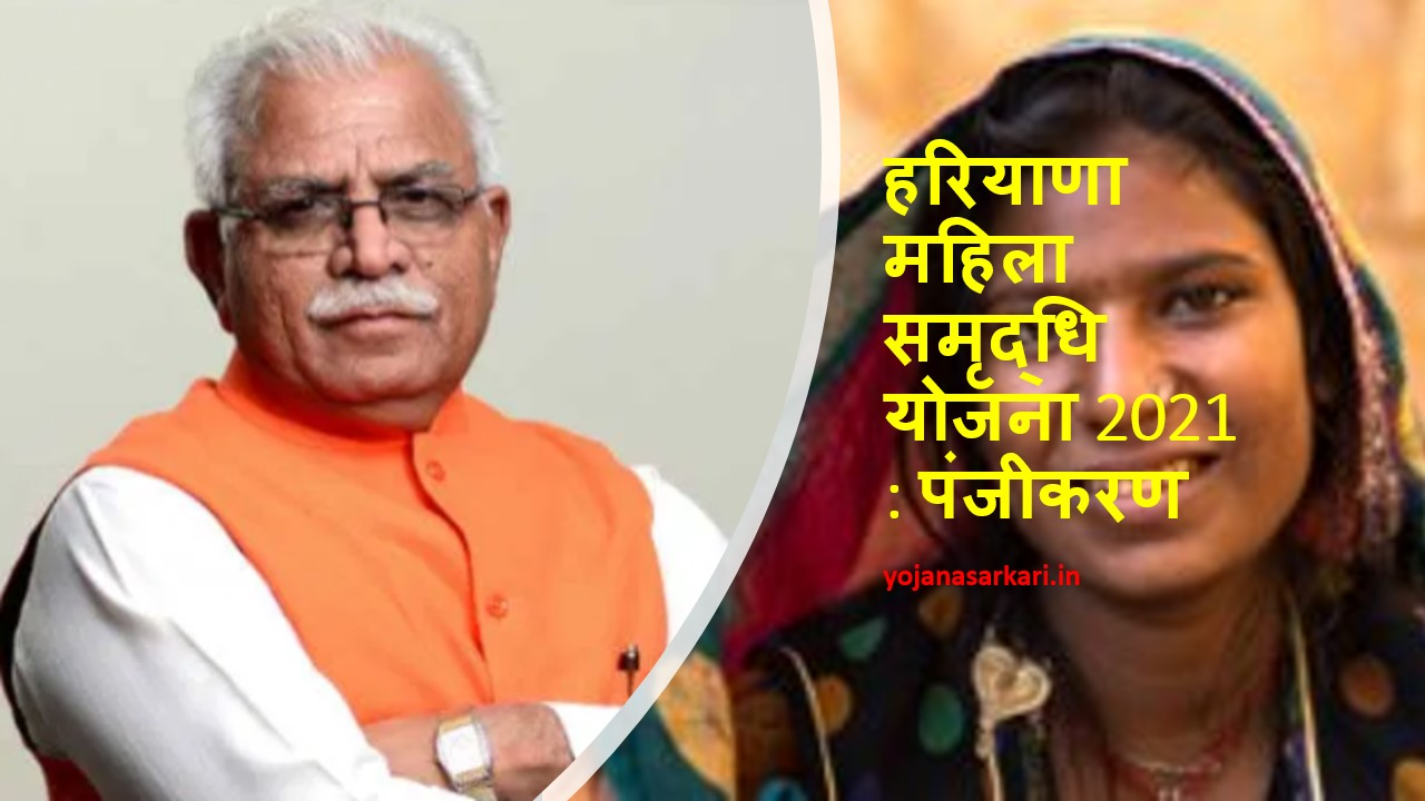 Haryana Mahila Samridhi Yojana