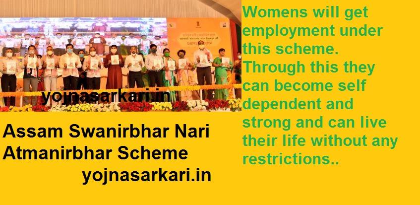 Assam Swanirbhar Nari Atmanirbhar Scheme