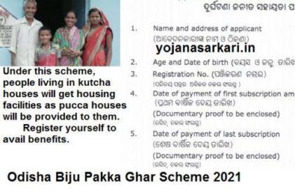 Odisha Biju Pakka Ghar Scheme