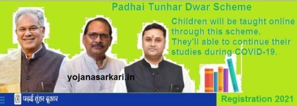 Padhai Tunhar Dwar Scheme