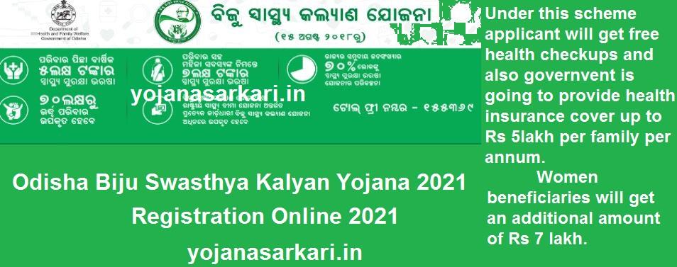 Odisha Biju Swasthya Kalyan Yojana