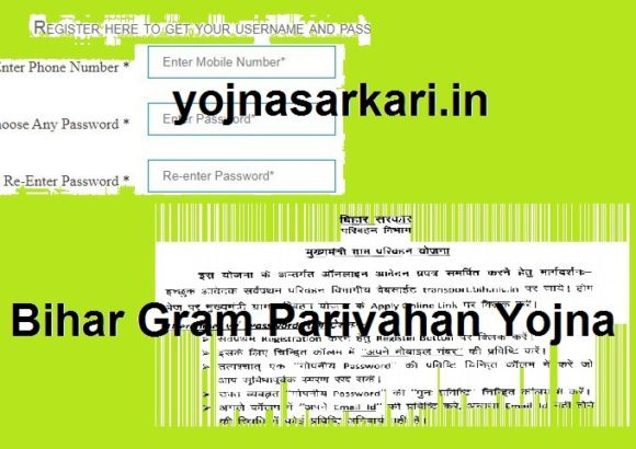 Bihar Gram Transport Scheme