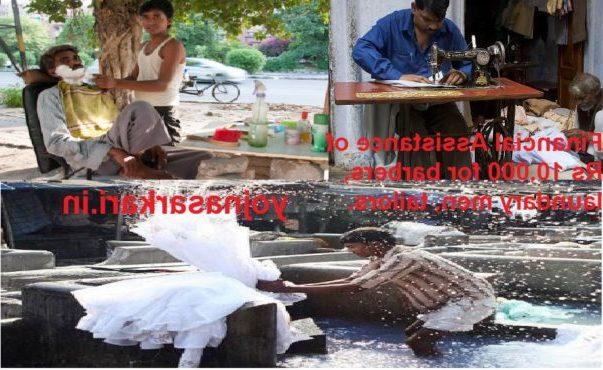 Jagananna Chedodu Scheme