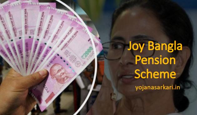 WB Joy Bangla Pension Scheme