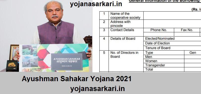 Ayushman Sahakar Yojana