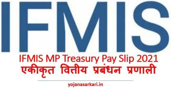 IFMIS MP Treasury Pay Slip
