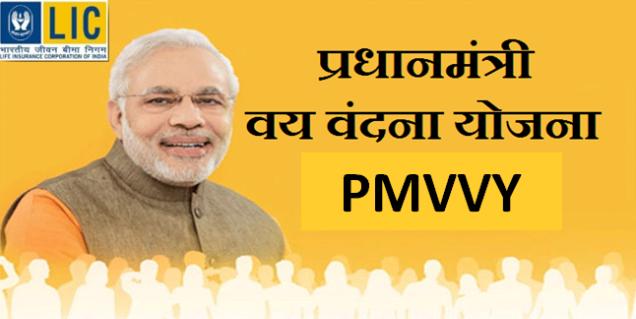 प्रधानमंत्री वय वंदना योजना