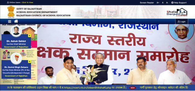 राजस्थान शाला दर्पण पोर्टल