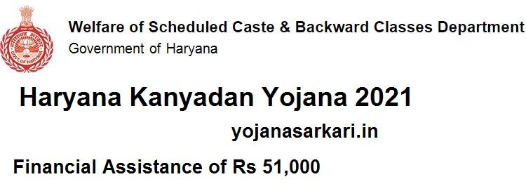 Haryana Kanyadan Yojana