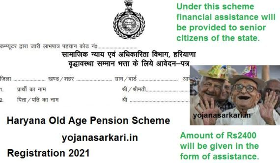 Haryana Old Age Pension SchemeHaryana Old Age Pension Scheme