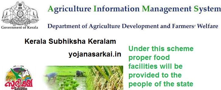 Kerala Subhiksha Keralam