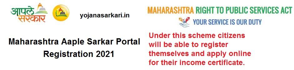 Maharashtra Aaple Sarkar Portal