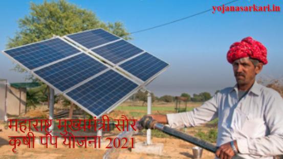 महाराष्ट्र मुख्यमंत्री सौर कृषी पंप योजना 2021