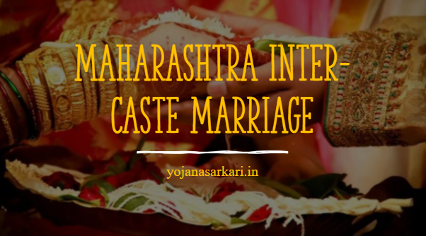 महाराष्ट्र अंतरजातीय विवाह योजना 2021