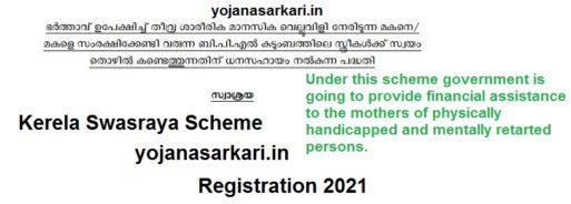 Kerala Swasraya Scheme