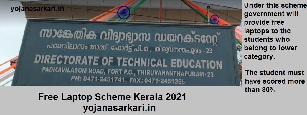 Kerala Free Laptop Scheme