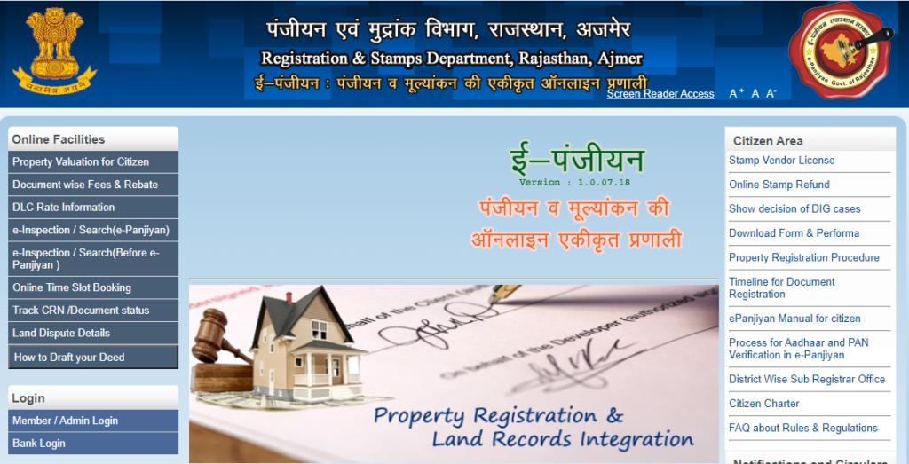 राजस्थान संपत्ति पंजीकरण