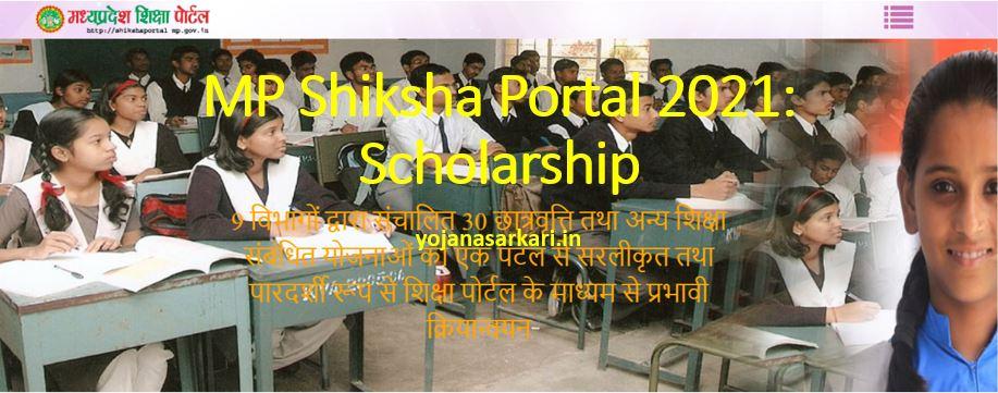 MP Shiksha Portal
