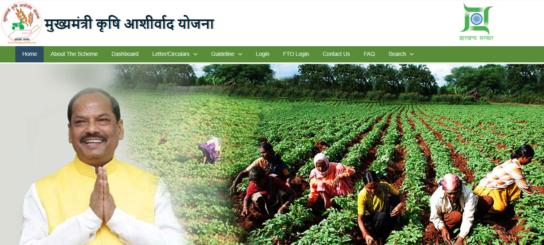 मुख्यमंत्री कृषि आशीर्वाद योजना