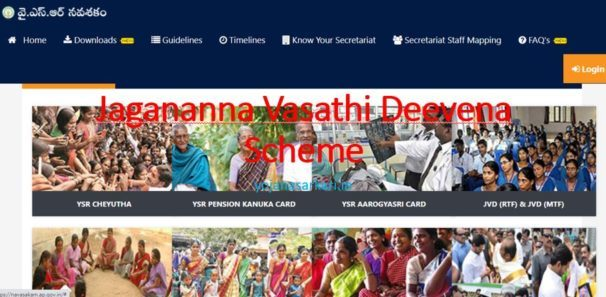 Jagananna Vasathi Deevena Scheme