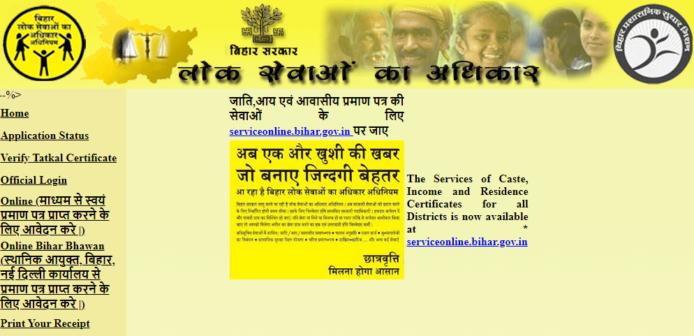 RTPS Bihar
