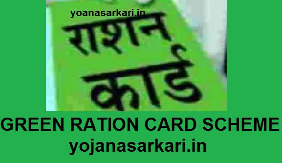 Green Ration Card Scheme