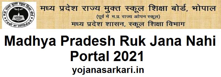 Madhya Pradesh Ruk Jana Nahi Portal