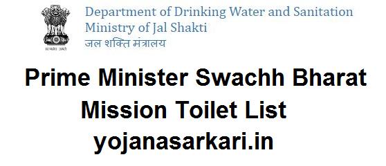 Prime Minister Swachh Bharat Mission Toilet List