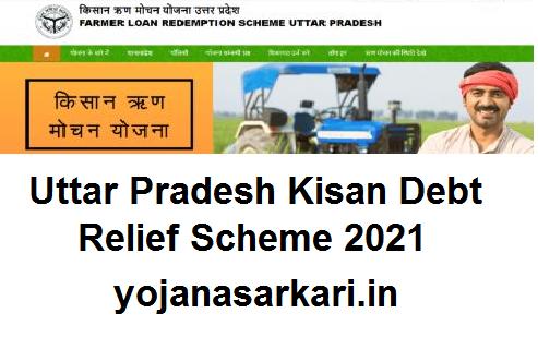 Uttar Pradesh Kisan Debt Relief Scheme 2021