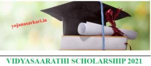 Vidyasaarathi Scholarship 2021