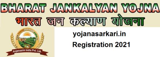 Bharat Jan Kalyan Yojana