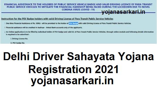 Delhi Driver Sahayata Yojana