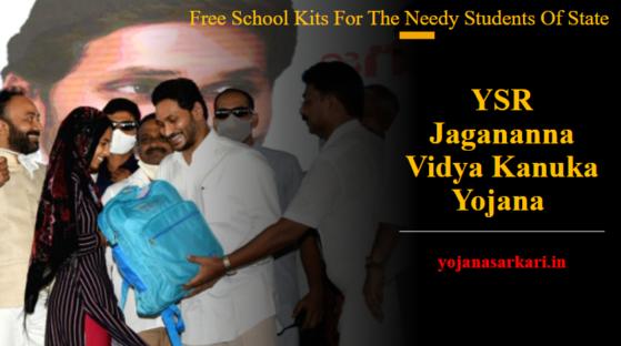 YSR Jagananna Vidya Kanuka Yojana