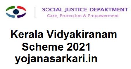 Kerala Vidyakiranam Scheme