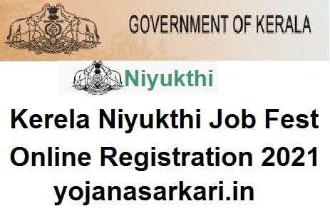 Kerala Job Fair Registration