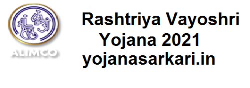 Rashtriya Vayoshri Yojana