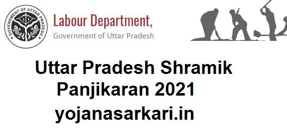 Uttar Pradesh Shramik Panjikaran