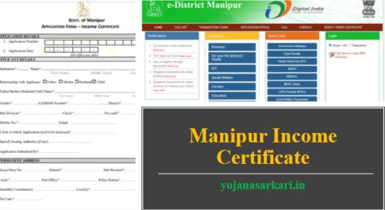 Manipur Income Certificate
