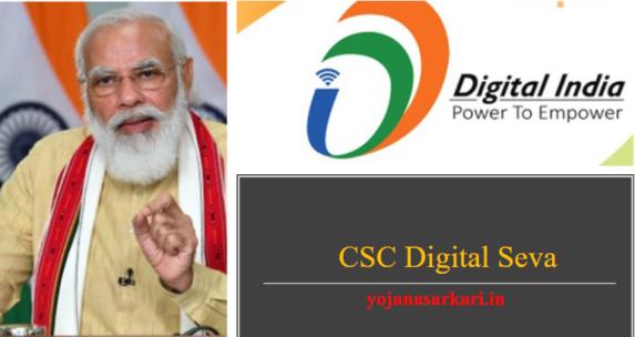 CSC Digital Seva