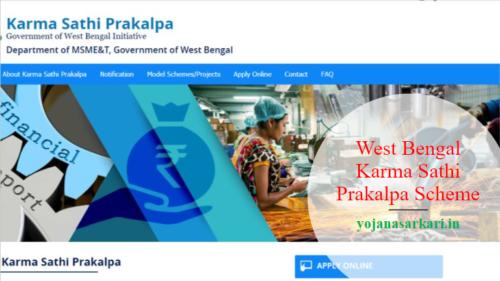 Karma Sathi Prakalpa Scheme