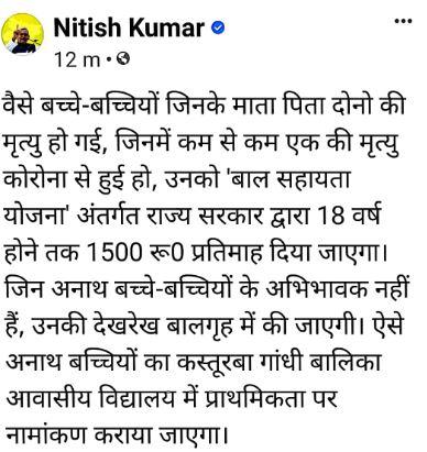 Bihar Mukhyamantri Bal Sahayata Yojana