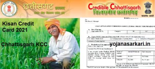 Chhattisgarh Kisan Credit Card
