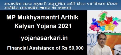 MP Mukhyamantri Arthik Kalyan Yojana