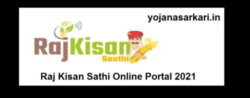 Raj Kisan Sathi Online Portal