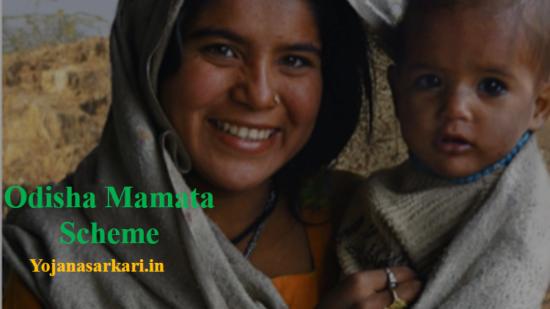 Odisha Mamata Scheme