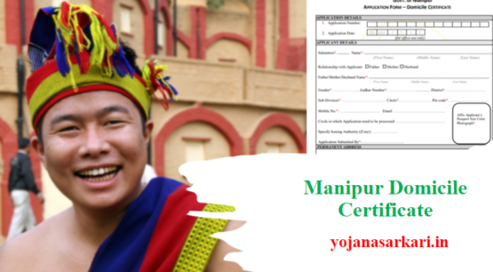 Manipur Domicile Certificate