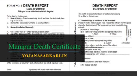 Manipur Death Certificate