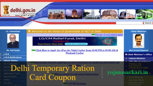 Delhi Temporary Ration Card Coupon
